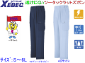 【XEBEC】春夏作業服/ラットパンツ【ジーベック1556】吸汗速乾/帯電防止ツータックカーゴパンツ