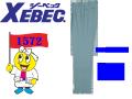【XEBEC】秋冬作業服【ジーベック】1572ツータックスラックス