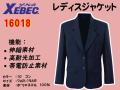 【XEBEC】レディスジャケット【ジーベック16018】撥水・撥油加工/帯電防止伸縮素材/女性用スーツ