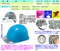 【谷沢製作所】新エアライト型ヘルメット【タニザワST#161-JZV】快適性を追求した透明ひさし+溝付きタイプ