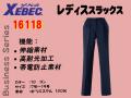 【XEBEC】レディススラックス【ジーベック16118】撥水・撥油加工/帯電防止伸縮素材/高耐光加工