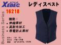 【XEBEC】レディスベスト【ジーベック16218】撥水・撥油加工/帯電防止伸縮素材/高耐光加工