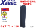 【XEBEC】春夏作業服/レディスピタリティパンツ【ジーベック1667】吸汗速乾/帯電防止ノータックスラックス