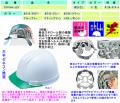 【谷沢製作所】新エアライト型ヘルメット【タニザワST#169-JZV(EPA)】透明ひさしで頭上の視界を確保!!