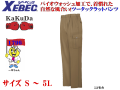【XEBEC】春夏作業服/ツータックラットパンツ【ジーベック1796】ソフト風合い/洗い加工ツータックカーゴパンツ/サイズS~5L