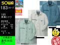 【SOWA】春夏作業服長袖シャツ【桑和_185】ユニフォーム長袖シャツ/通販/サイズM~4L、6L