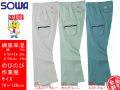 【SOWA】秋冬作業服ワンタックカーゴパンツ【桑和-1888】のびのびストレッチ素材作業ズボンサイズ73~120