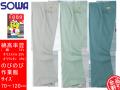 【SOWA】秋冬作業服ワンタックパンツ【桑和-1889】のびのびストレッチ素材作業ズボンスラックスサイズ73~120