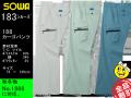 【SOWA】春夏作業服カーゴパンツ【桑和-188】帯電防止/消臭機能作業ズボンサイズ73~120