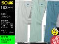 【SOWA】春夏作業服スラックス【桑和-189】消臭機能作業ズボンサイズ73~120