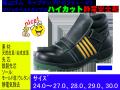 【福山ゴム工業】静電キャプテンプロセフティー安全靴【FUKUYAMAGOMU#2】ハイカット/面ファスナー/静電・耐油安全靴