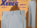 【XEBEC】秋冬作業服ノータックスラックス【ジーベック 2052】◎綿100%◎立体デザインで動きやすい