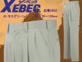 【XEBEC】秋冬作業服ツータックラットズボン【ジーベック 2053】◎綿100%◎立体デザインで動きやすい