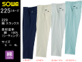 【SOWA】春夏作業服スラックス【桑和-229】消臭機能作業ズボンサイズS~4L