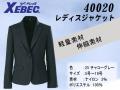 【XEBEC】事務服レディスジャケット【ジーベック40020】軽量・伸縮素材/程良くフィットするシルエット/女性用スーツ