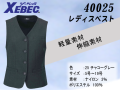【XEBEC】事務服レディスベスト【ジーベック40025】軽量・伸縮素材/ストレッチ 軽量 ホームクリーニング可能