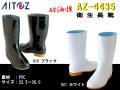 【アイトス】衛生長靴/食品加工・厨房などおすすめ主力商品【AITOZ4435】女性サイズ対応耐油長靴