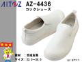 【アイトス】コックシューズ【AITOZ4436】厨房用耐油靴/日本人の足型に合わせて設計/主力商品