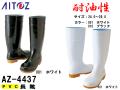 【アイトス】安全衛生長靴/食品加工・厨房などおすすめ主力商品【AITOZ4437】先芯入り耐油安全長靴