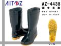 【アイトス】衛生長靴/食品加工・厨房などおすすめ主力商品【AITOZ4438】耐油長靴