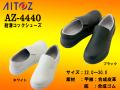 【アイトス】男女兼用コックシューズ【AITOZ4440】厨房・食品関係おすすめ/耐油靴/耐滑機能をアップした主力商品