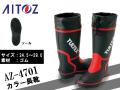 【アイトス】カラーゴム長靴【AITOZ AZ-4701】吸汗性ドライ裏地仕様/サイズ24.5~29.0cm