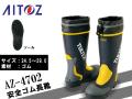 【アイトス】安全ゴム長靴【AITOZ AZ-4702】鋼鉄先芯/反射テープ付