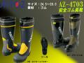 【アイトス】安全ゴム長靴(糸入り)【AITOZ AZ-4703】鋼鉄先芯/反射テープ付/糸入り三層構造