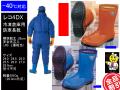 【SUN-S】防寒長靴 冷凍倉庫用【サンエス レコ4DX】◎先芯入り◎冷凍室 安全靴 24~28cm