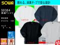 【SOWA】春夏作業着/メッシュ素材/長袖Tシャツ【桑和 50384】吸汗速乾/通気性抜群/サイズS~4L