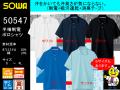 【SOWA】春夏作業着/帯電防止素材/半袖ポロシャツ【桑和 50547】吸汗速乾/通気性抜群/サイズS~4L