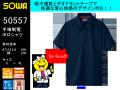 【SOWA】春夏作業着/半袖ポロシャツ【桑和 50557】吸汗速乾/通気性抜群/サイズS~4L