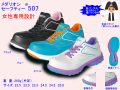 【丸五】樹脂製先芯/踵衝撃吸収/軽量設計 安全靴【メダリオンセーフティー#507】女性サイズ対応安全靴/スニーカー安全靴