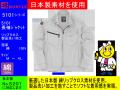 【BURTLE】作業服/春夏長袖ブルゾン【バートル 5101】日本製綿100%素材/防縮加工/火や熱を扱う作業に対応する作業着