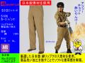 【BURTLE】作業服/春夏カーゴパンツ【バートル 5106】日本製綿100%素材/防縮加工/火や熱を扱う作業に対応する作業ズボン