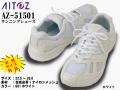 【アイトス】ランニングシューズ【AITOZ 51501】女性サイズ対応/内履き・外履き/ビルメンテ、企業の室内履きなど汎用性