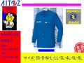 【アイトス】通年作業服長袖シャツ(薄地)【AITOZ 5365】幅広い分野に対応するエコマーク付商品男女兼用作業着