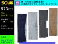 【SOWA】春夏作業服ノータックカーゴパンツ【桑和-570】綿100%素材作業ズボンサイズS~4L、6L