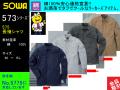 【SOWA】春夏作業服長袖シャツ【桑和_575】綿100%サマー作業着/ユニフォーム通販/サイズM~6L