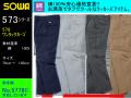 【SOWA】春夏作業服ワンタックカーゴパンツ【桑和-578】綿100%素材作業ズボンサイズ70~130