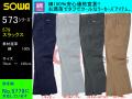 【SOWA】春夏作業服ワンタックパンツ【桑和-579】綿100%素材作業ズボンサイズ70~130スラックス