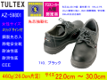 【アイトス】安全靴【AITOZ 59801】セーフティシューズ(ウレタン短靴ヒモ)◎女性サイズあります◎静電