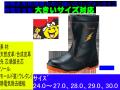 【福山ゴム工業】キャプテンプロセフティー安全靴【FUKUYAMAGOMU#6】鉄製先芯半長靴/静電・耐油キャプテンプロセフティー#6