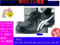 【福山ゴム】超軽量安全靴【ArrowMax】日本人の足型に合わせて製造したアローマックス#60安全スニーカ