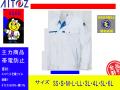 【アイトス】SS~6L多彩なカラーで個性表現が自在【AITOZ6360】秋冬用作業着帯電防止長袖ブルゾン