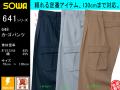 【SOWA】春夏作業服ワンタックカーゴパンツ【桑和-648】帯電防止/消臭機能作業ズボンサイズ70~130