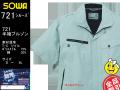 【SOWA】春夏作業服半袖ブルゾン【桑和_721】防汚機能、サマー作業着/ユニフォーム半袖ジャケット/通販/サイズS~4L、6L