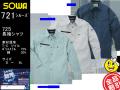 【SOWA】春夏作業服長袖シャツ【桑和_725】帯電防止/サマー防汚ユニフォーム/通販/サイズS~4L、6L