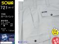 【SOWA】春夏作業服ワンタックカーゴパンツ【桑和-728】帯電防止/サマー作業着/消臭機能/作業ズボンサイズ73~120