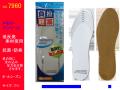 【喜多】低反発 中敷き【KITA 7960】メモリーインソール◎抗菌・防臭加工◎フリーサイズ(~30.0cm)